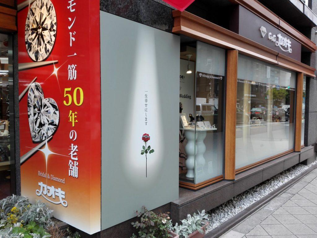 宝石店の壁面看板