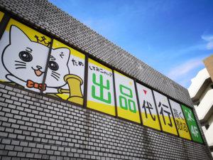 神戸オークション 窓