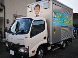 マルキチ トラック